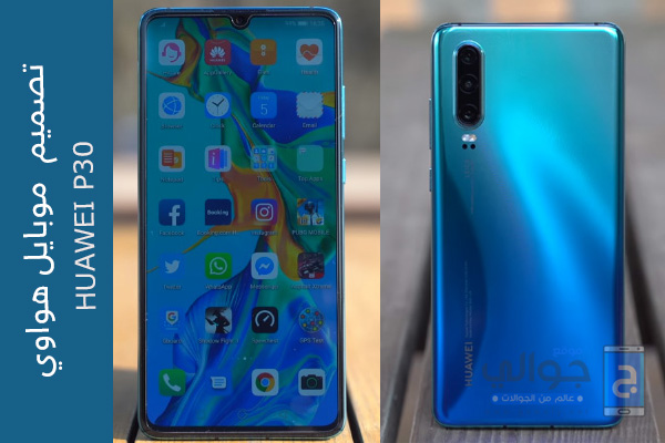 سعر ومواصفات جوال هواوي الجديد Huawei P30 موقع جوالي