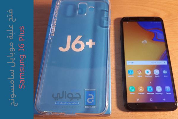 سعر ومواصفات جوال سامسونج جلاكسي Samsung J6 Plus | موقع جوالي