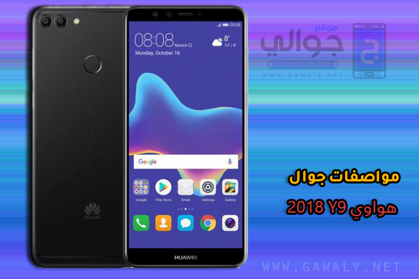 857c7bd75 سعر ومواصفات جوال هواوي واي 9 Huawei Y9 2018   جوالي