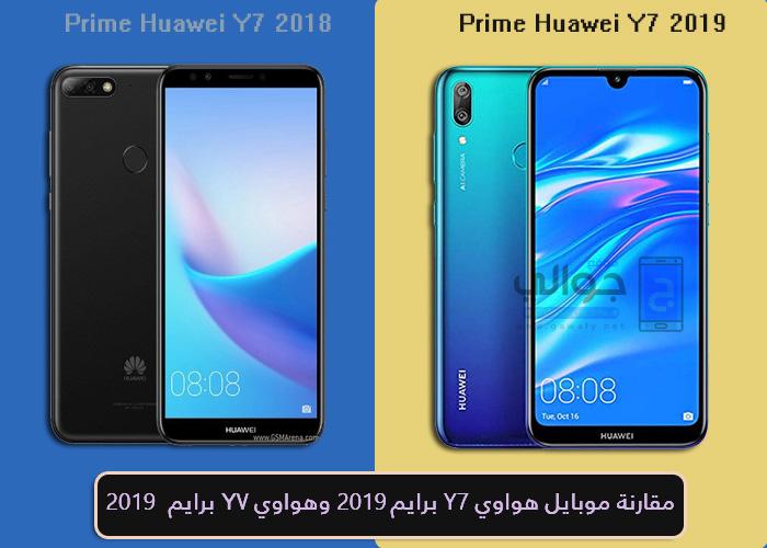 مقارنة بين جوال هواوي Y7 Prime 2018 وهواوي Y7 Prime 2019 موقع جوالي