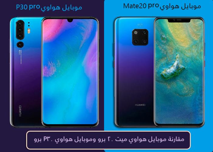 مقارنة بين جوال Huawei Mate 20 Pro وجوال هواوي Huawei P30 Pro