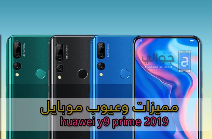 مميزات وعيوب جوال هواوي Y9 Prime 2019