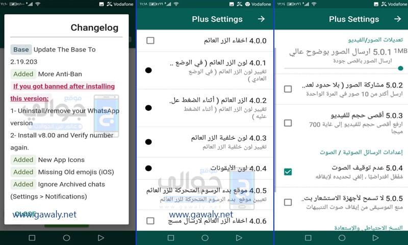 تحميل واتس اب بلس الازرق اخر اصدار 2019 ضد الحظر Whatsapp