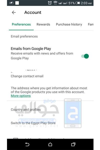 استخدام وإدارة حساباتك على متجر جوجل بلاي