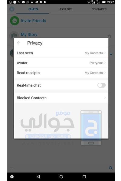 اعدادات الخصوصية Imo