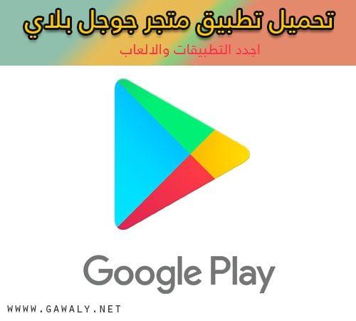 تنزيل متجر جوجل بلاي 2020 Google Play للكمبيوتر والاندرويد مجانا