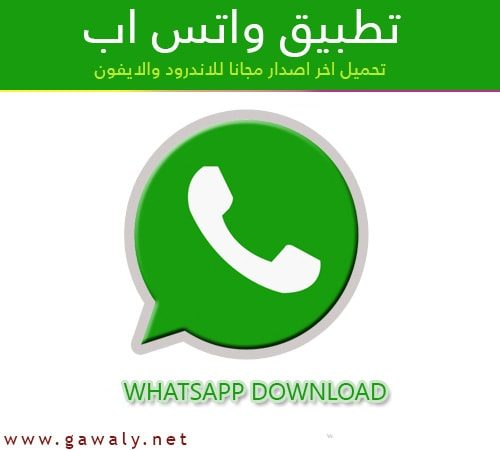 تحميل واتس اب اخر اصدار مجانا بمميزات جديدة 2020 Whatsapp