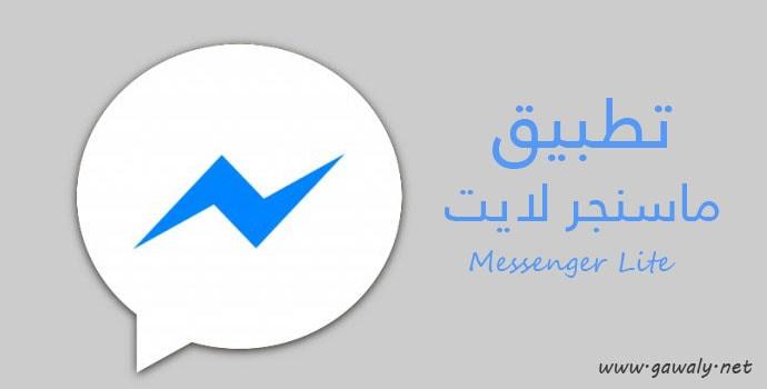برنامج ماسنجر لايت فيسبوك اخر اصدار