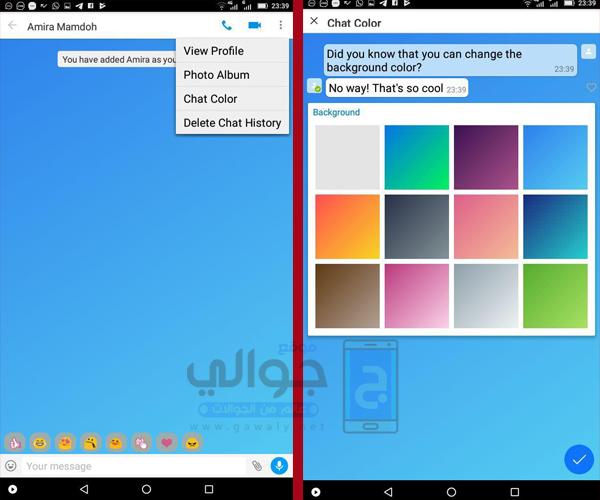 تغيير لون الدردشة برنامج imo