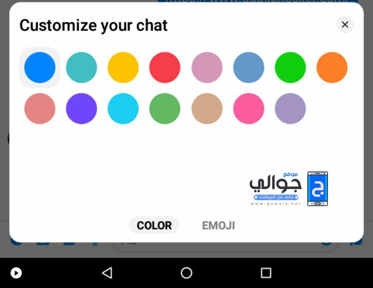 تغير لون دردشة مسنجر لايت
