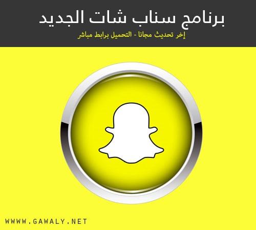 تنزيل سناب شات Snapchat 2019