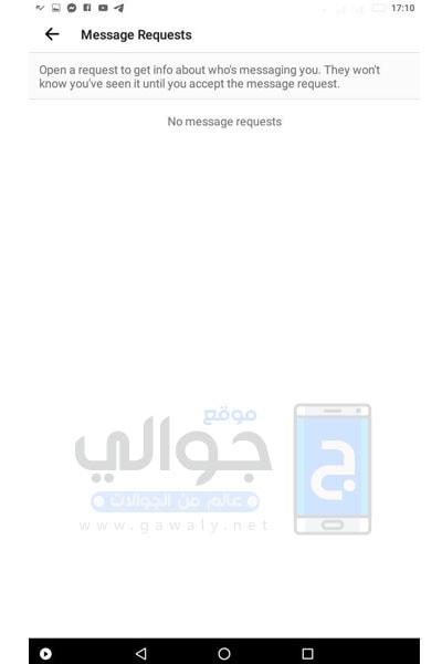 طلبات رسائل فيسبوك ماسنجر لايت