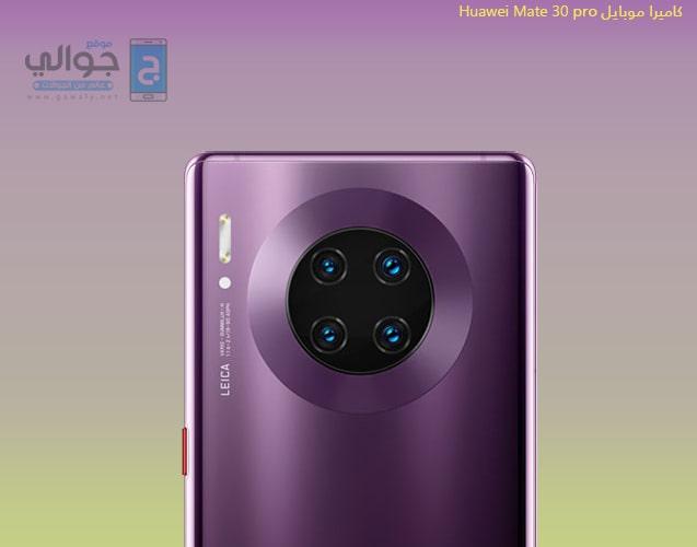 كاميرا Huawei Mate 30 Pro