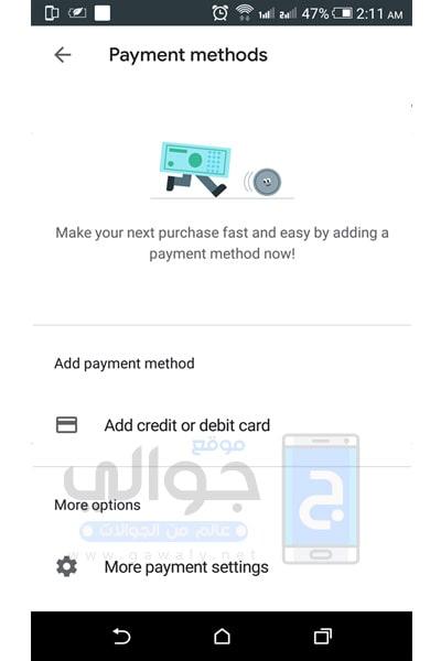 إضافة طريقة الدفع علي متجر جوجل بلاي