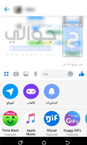 برامج فيسبوك ماسنجر