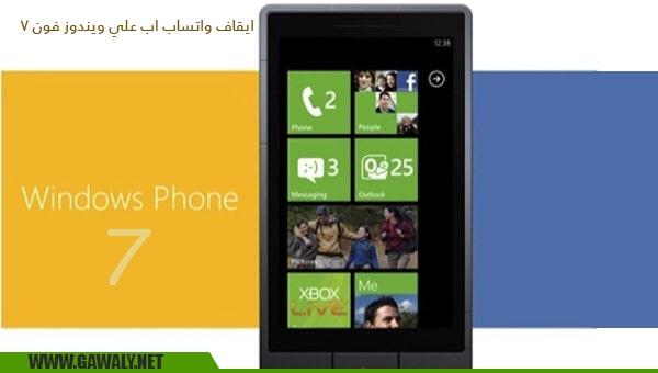 توقف الواتساب علي ويندوز فون 7