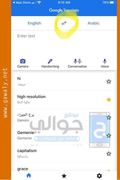تحميل برنامج ترجمة جوجل Google Translate 2020 مجانا موقع جوالي