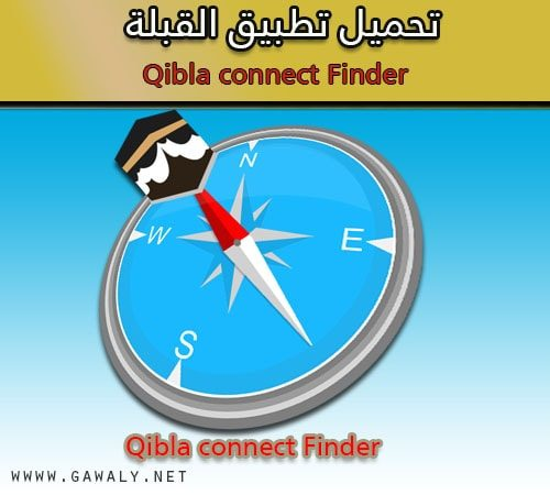 تحميل برنامج القبلة Qibla افضل برنامج تحديد القبلة اندرويد بدون نت