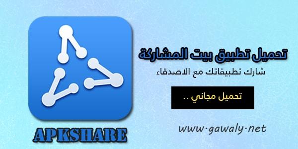 تحميل تطبيق بيت المشاركة Apk Share
