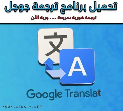 تحميل برنامج ترجمة جوجل Google Translate 2021 مجانا موقع جوالي