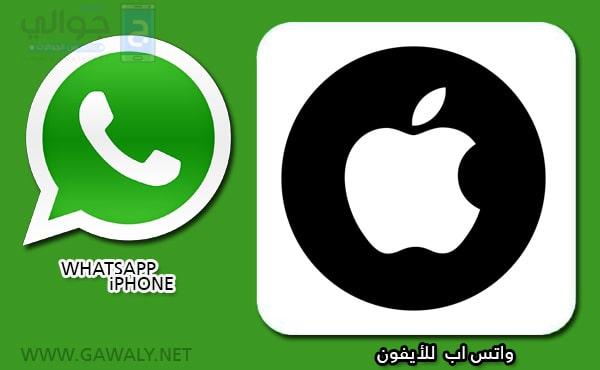 تحميل واتس اب لجميع الأجهزة أخر تحديث مجانا 2020 Whatsapp مسا بوست