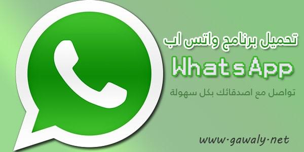 تحميل الواتس اب مجانا للموبايل