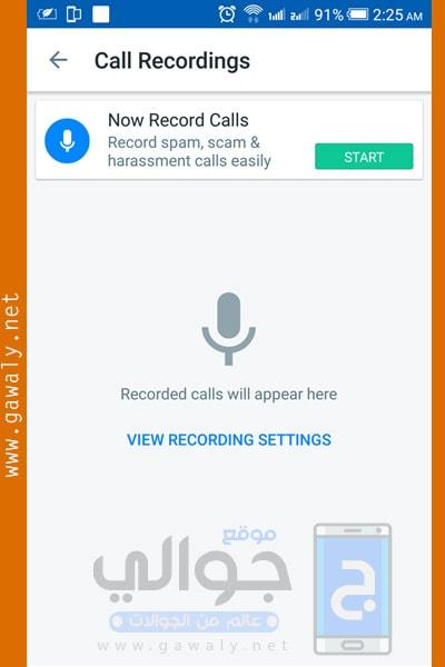 تفعيل تسجيل المكالمات تروكولر
