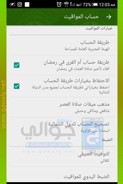 برنامج الاذان للكمبيوتر مجانا عربى
