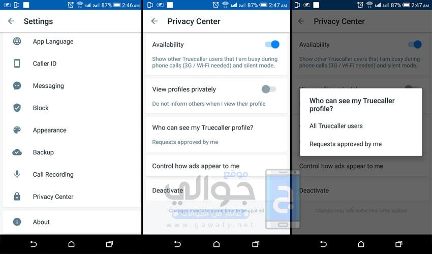 شرح اعدادات الخصوصية برنامج truecaller للاندرويد