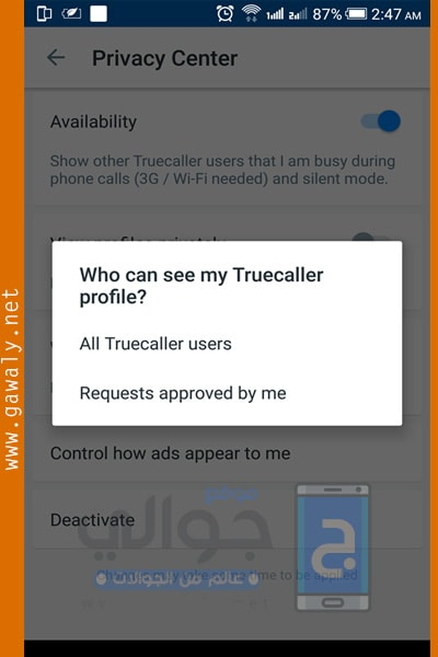 شرح اعدادات الخصوصية truecaller للاندرويد