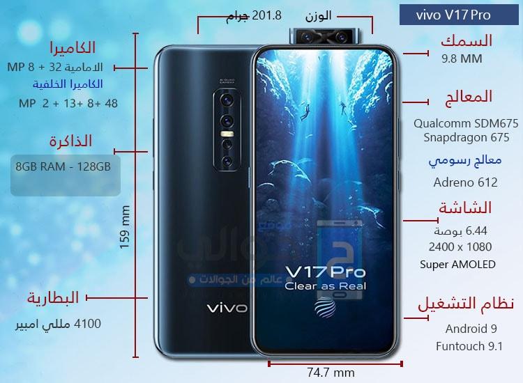 مواصفات موبايل Vivo V17 Pro