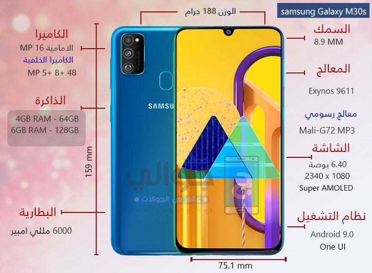 مواصفات سامسونج Samsung Galaxy M30s