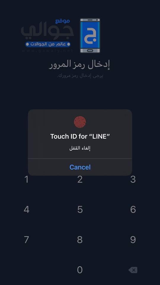 إعدادات الخصوصية علي line