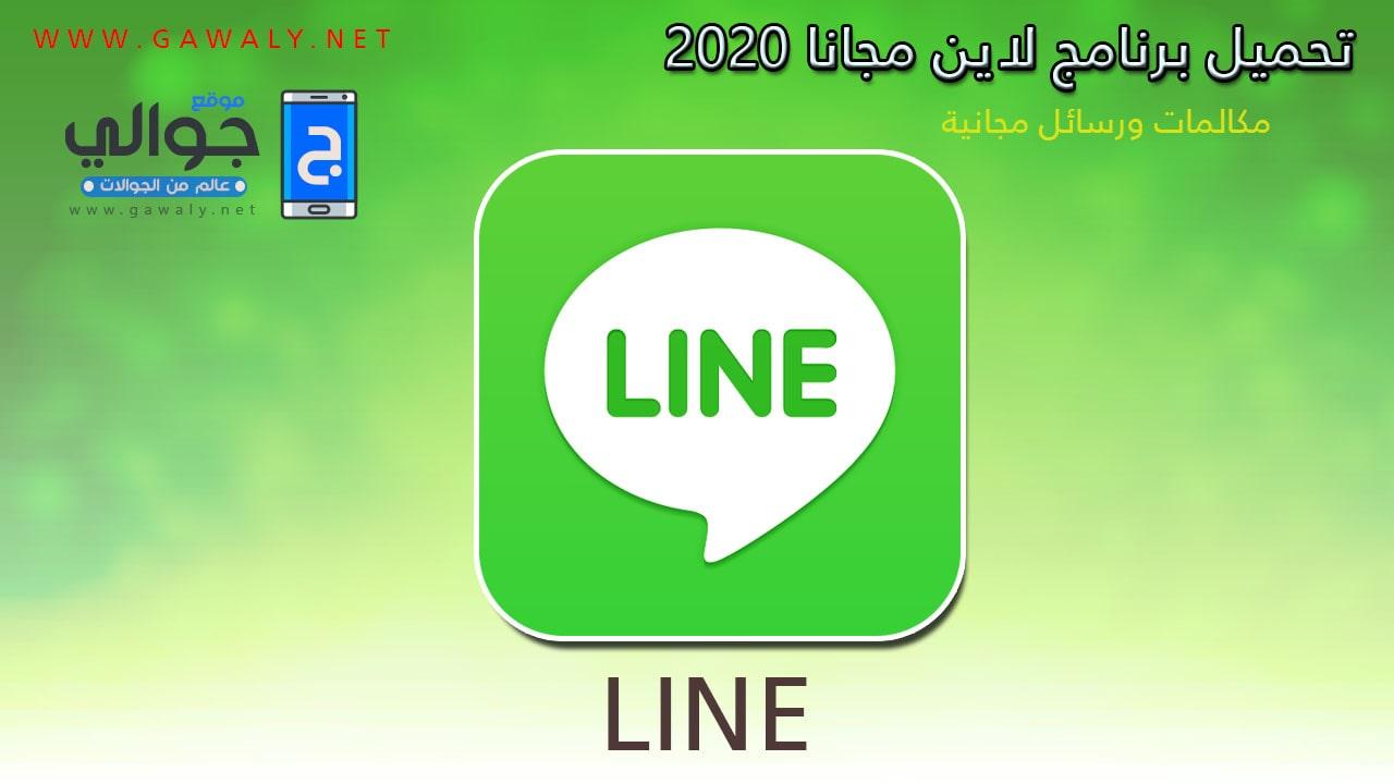 تحميل برنامج لاين LINE 2020 مجانا