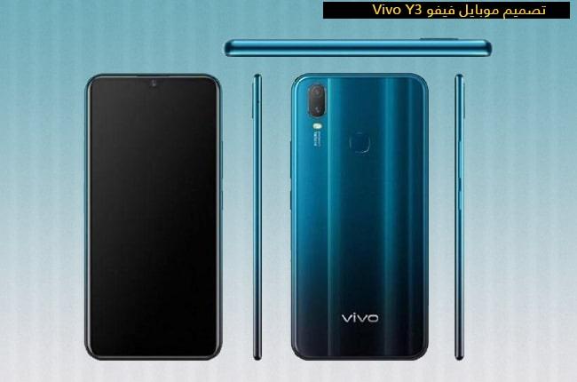 تصميم جوال Vivo Y3