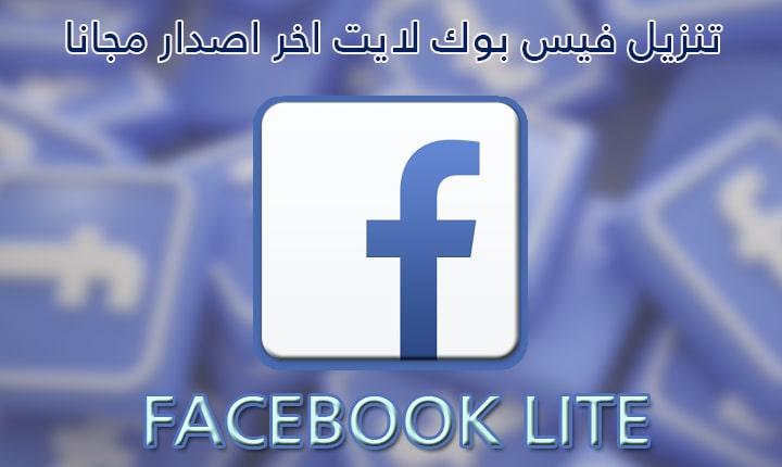 تحميل تطبيق الفيس بوك مجانا