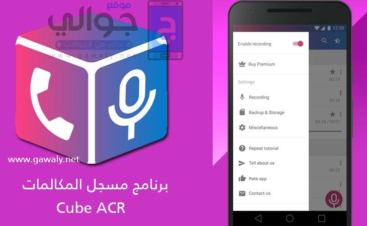 مسجل المكالمات Cube ACR