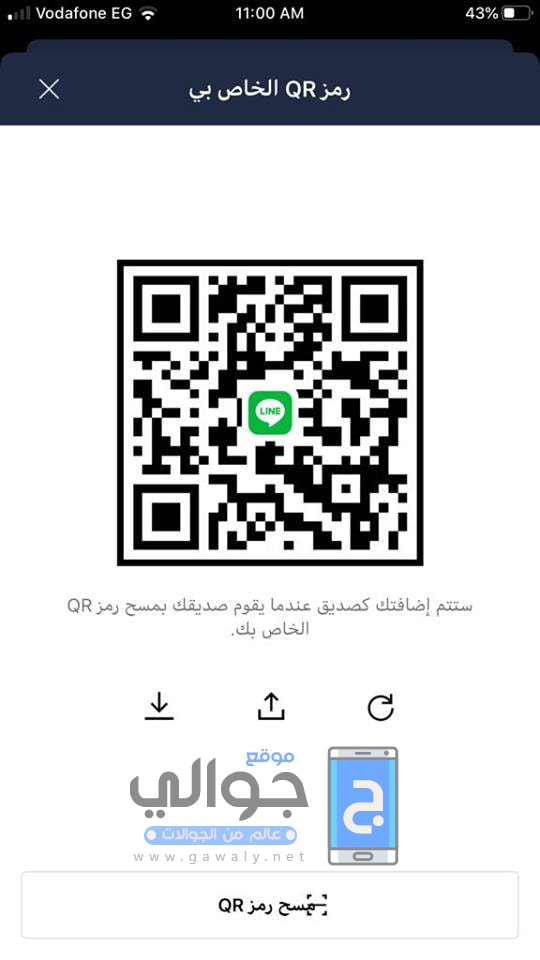 عمل رمز QR جديد علي تطبيق لاين