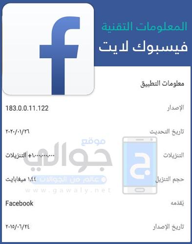 تنزيل فيس بوك لايت Facebook Lite 2020 أخر إصدار مجانا للإندرويد