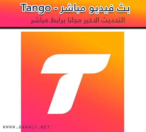 تحميل برنامج تانجو بث مباشر Tango أخر تحديث برابط مباشر موقع جوالي