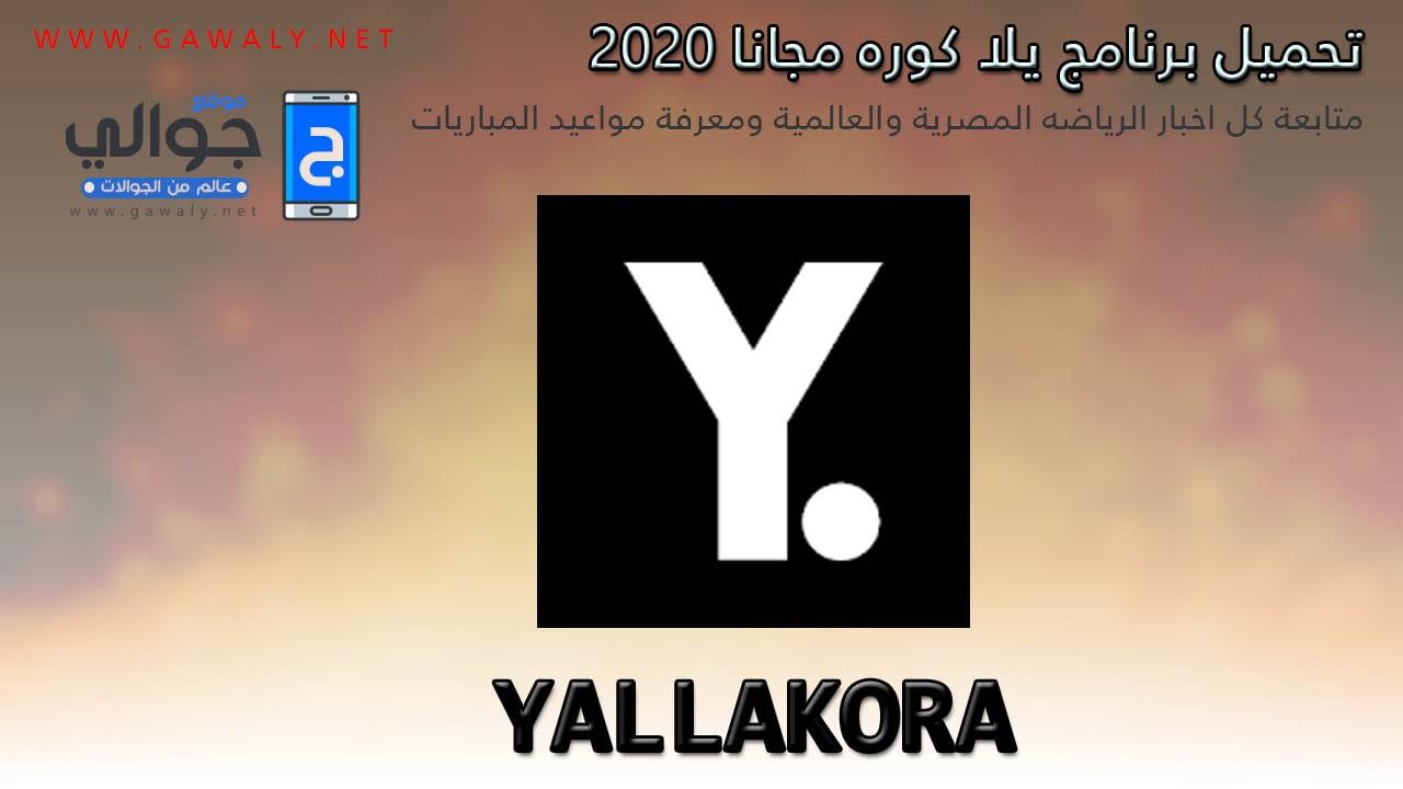تحميل برنامج يلا كوره Yallakora