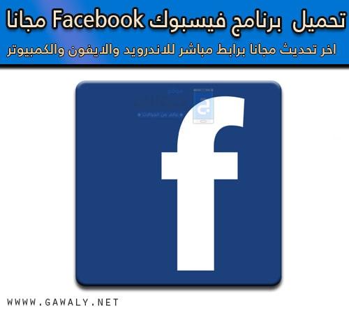 تنزيل برنامج فيس بوك عربي 2020 Facebook اخر تحديث موقع جوالي