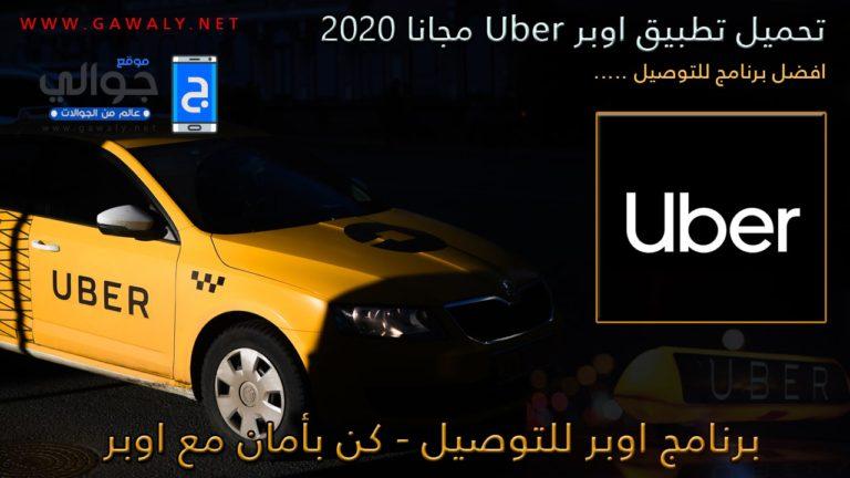 تحميل تطبيق اوبر 2020 Uber للتوصيل للاندرويد والايفون ...