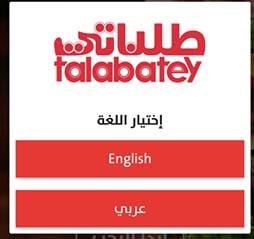 تحميل تطبيق طلباتي 2021 Talabatey اخر تحديث | موقع جوالي