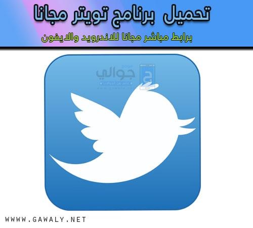 تحميل تويتر 2020 Twitter اخر اصدار مجانا للاندرويد والايفون برابط