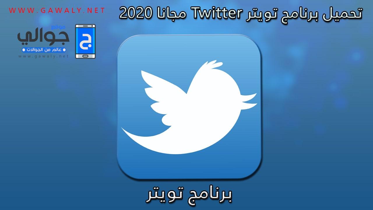 تحميل تويتر 2020 Twitter أخر