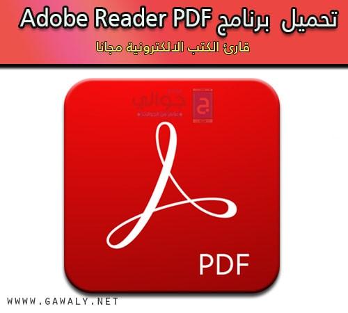 تحميل برنامج Pdf قارئ الكتب بي دي اف Adobe Reader 2020 برابط مباشر مجانا موقع جوالي