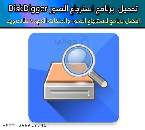 تحميل برنامج استرجاع الصور المحذوفة 2020 Diskdigger مجانا موقع جوالي