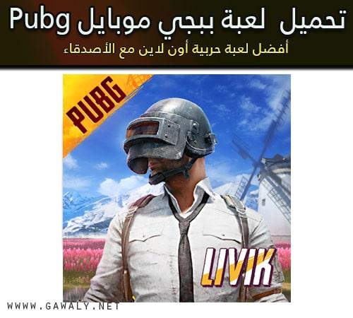 تحميل تحديث لعبة ببجي موبايل Pubg Mobile 0 19 0 موقع جوالي