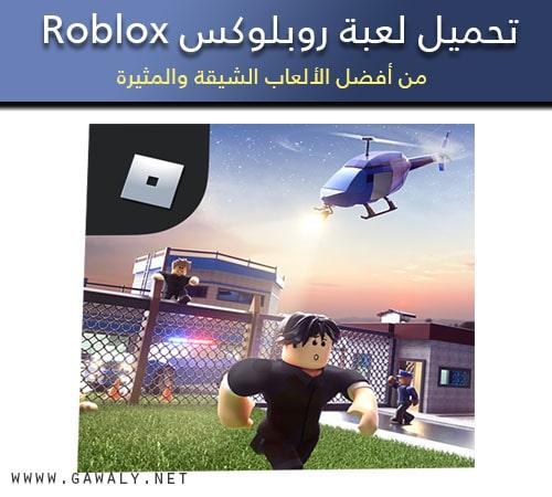 تهكير لعبة roblox للاندرويد 2020